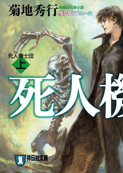 死人機士団(上)-電子書籍