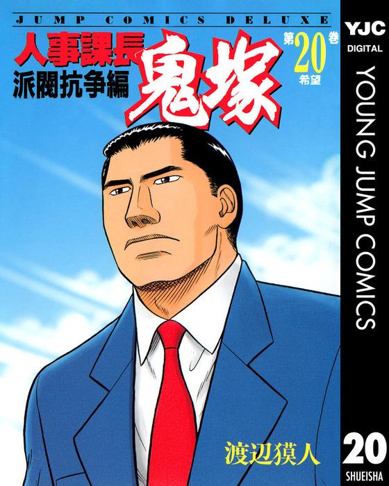 人事課長鬼塚 20-電子書籍-拡大画像