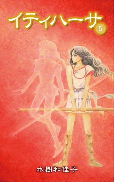 イティハーサ(5)-電子書籍