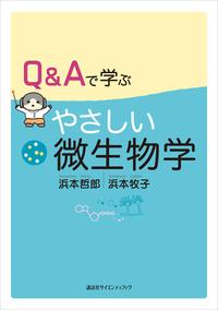 Q&Aで学ぶ やさしい微生物学-電子書籍