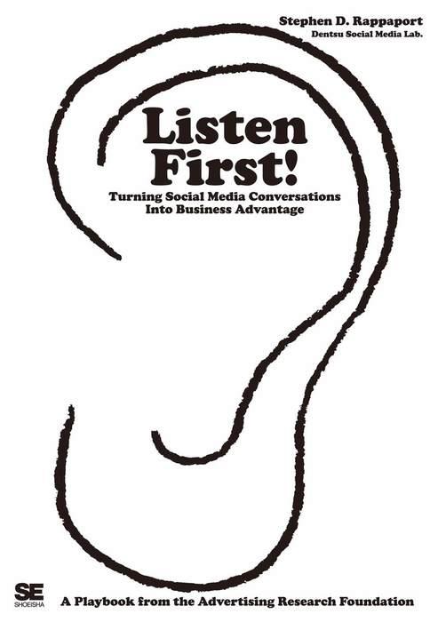 リッスン・ファースト!ソーシャルリスニングの教科書-電子書籍-拡大画像