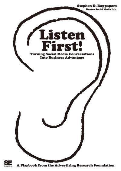 リッスン・ファースト!ソーシャルリスニングの教科書-電子書籍