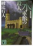 水車館の殺人〈新装改訂版〉-電子書籍
