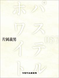 パステル・ホワイト-電子書籍