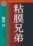 粘膜兄弟-電子書籍