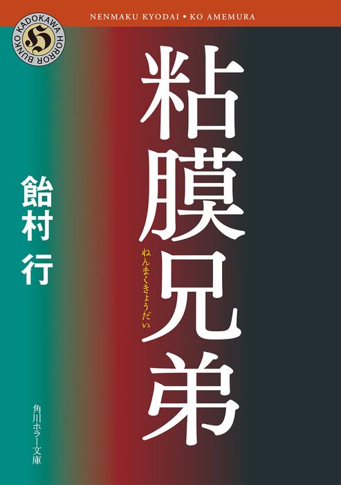 粘膜兄弟-電子書籍-拡大画像