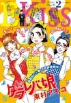 EKiss 2016年2月号[2015年12月25日発売]-電子書籍