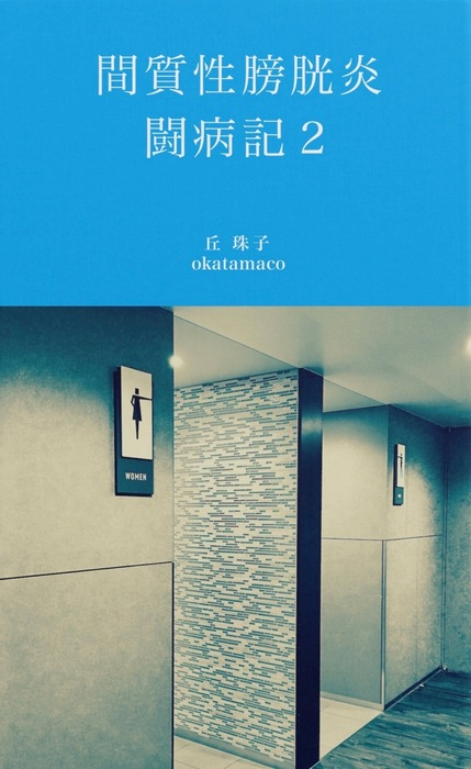 間質性膀胱炎闘病記2-電子書籍-拡大画像