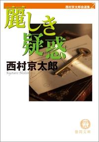 西村京太郎自選集(2) 麗しき疑惑