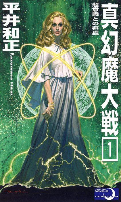 真幻魔大戦1 超意識との邂逅-電子書籍-拡大画像