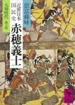 近世日本国民史 赤穂義士 元録時代 義士篇-電子書籍