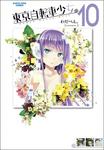 東京自転車少女。(10)-電子書籍