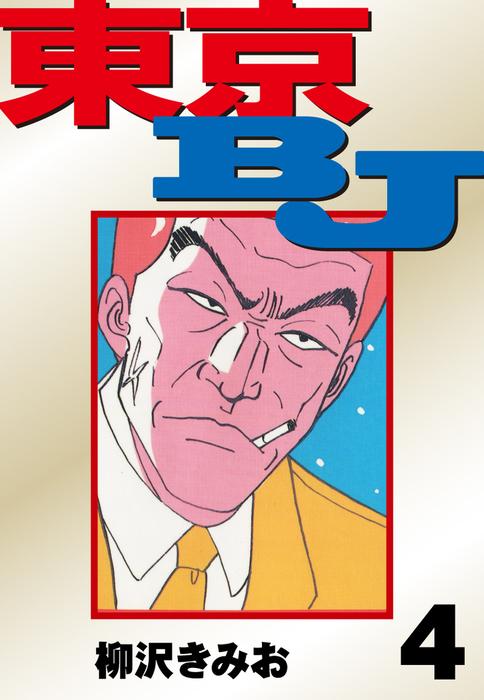 東京BJ(4)-電子書籍-拡大画像
