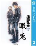 浅田弘幸作品集 2 眠兎-電子書籍
