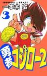 勇者コジロー2 (3)-電子書籍