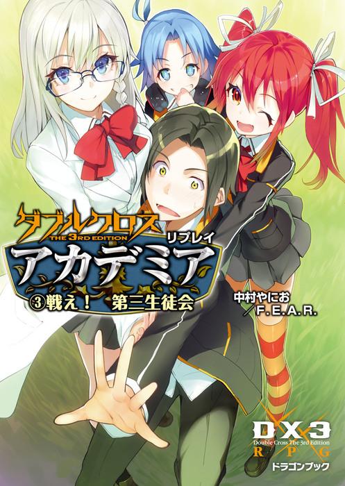 ダブルクロス The 3rd Edition リプレイ・アカデミア3 戦え! 第三生徒会拡大写真