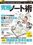 究極のノート術-電子書籍