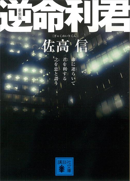 新装版 逆命利君-電子書籍-拡大画像
