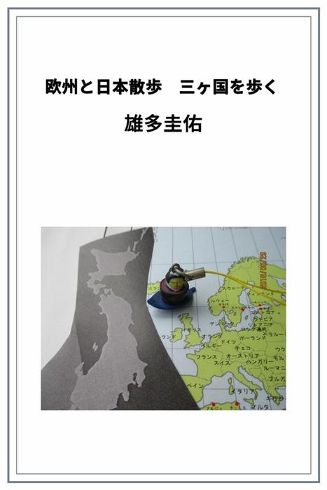 欧州と日本散歩 三ヶ国を歩く拡大写真