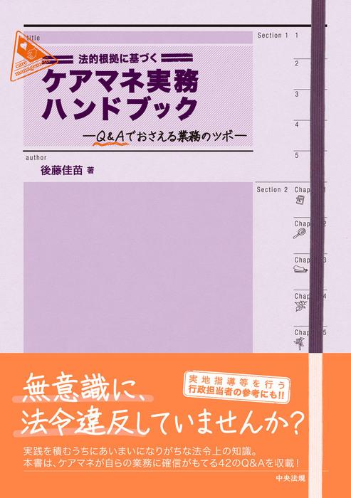 法的根拠に基づく ケアマネ実務ハンドブック ―Q&Aでおさえる業務のツボ―-電子書籍-拡大画像