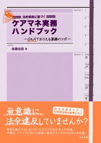 法的根拠に基づく ケアマネ実務ハンドブック ―Q&Aでおさえる業務のツボ―-電子書籍
