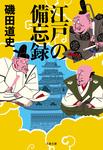 江戸の備忘録-電子書籍