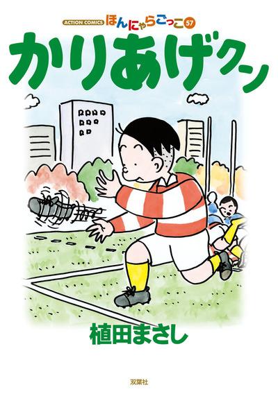 かりあげクン / 57-電子書籍