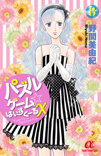 パズルゲーム☆はいすくーる× 8-電子書籍