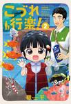 こづれ行楽! 2巻-電子書籍