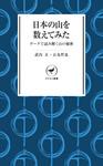 ヤマケイ新書 日本の山を数えてみた データで読み解く山の秘密-電子書籍
