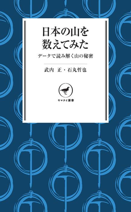 ヤマケイ新書 日本の山を数えてみた データで読み解く山の秘密-電子書籍-拡大画像
