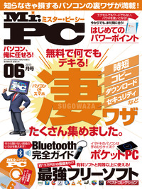 Mr.PC (ミスターピーシー) 2015年 6月号