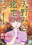 霊能占星師・天野みき鑑定ファイル 1-電子書籍