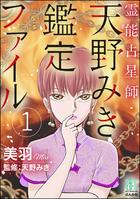 「霊能占星師・天野みき鑑定ファイル」シリーズ