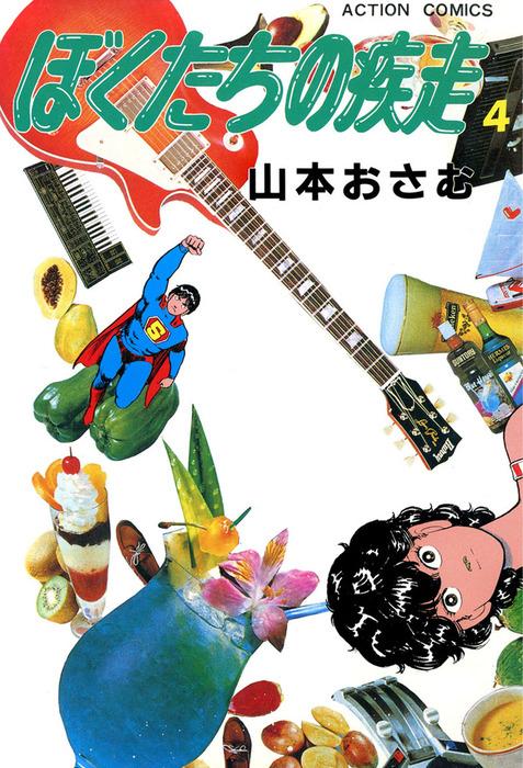 ぼくたちの疾走 / 4-電子書籍-拡大画像
