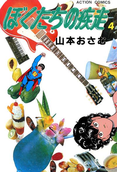 ぼくたちの疾走 / 4-電子書籍