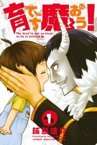 育てち魔おう!(1)-電子書籍