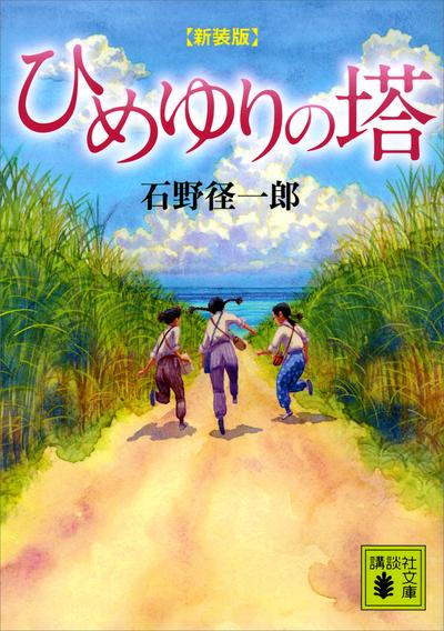 新装版 ひめゆりの塔-電子書籍