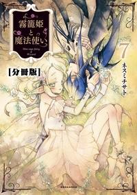 霧籠姫と魔法使い 分冊版(7) 銀の花を探して