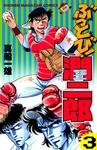 ぶっとび!潤二郎(3)-電子書籍