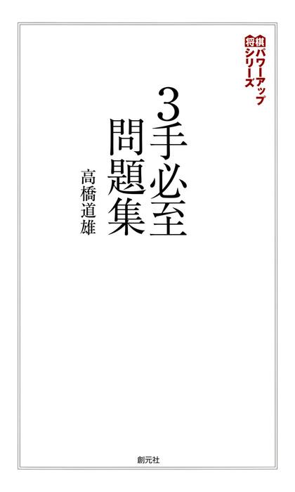 将棋パワーアップシリーズ 3手必至問題集-電子書籍-拡大画像