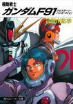機動戦士ガンダムF91 クロスボーン・バンガード(上)-電子書籍
