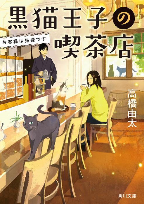 黒猫王子の喫茶店 お客様は猫様です-電子書籍-拡大画像