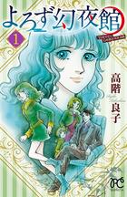 「よろず幻夜館(ボニータ・コミックス)」シリーズ