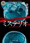 警視庁超常犯罪捜査班 File#1 ミステリオ-電子書籍