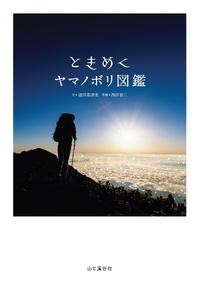 ときめくヤマノボリ図鑑