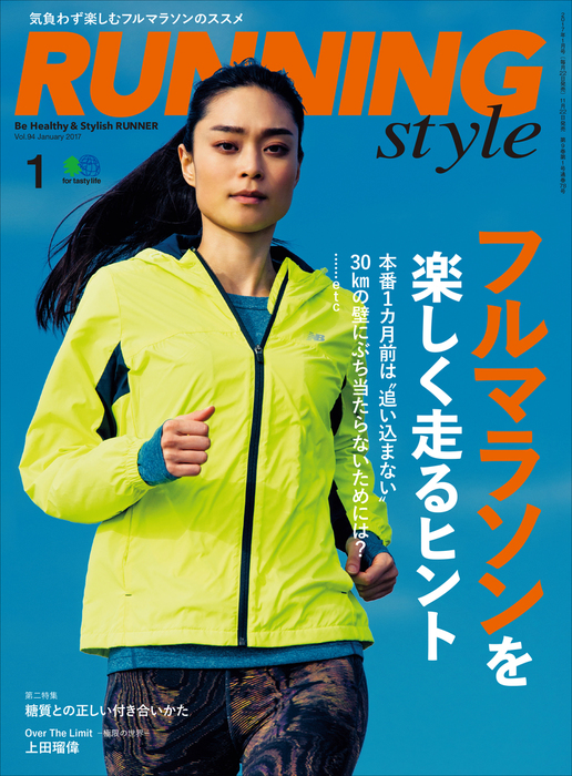 Running Style(ランニング・スタイル) 2017年1月号 Vol.94拡大写真