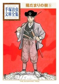 陽だまりの樹 手塚治虫文庫全集(5)