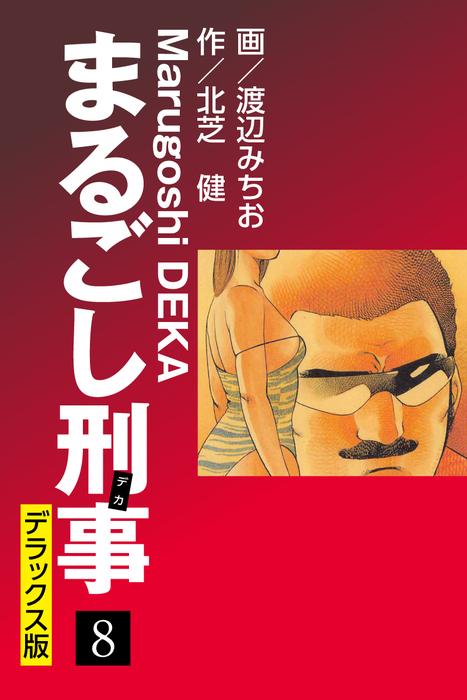 まるごし刑事 デラックス版(8)拡大写真