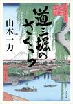 道三堀のさくら-電子書籍